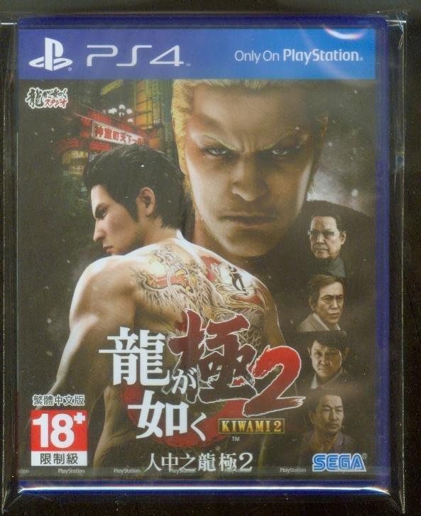 全新PS4 原版片 中文版 人中之龍 極2