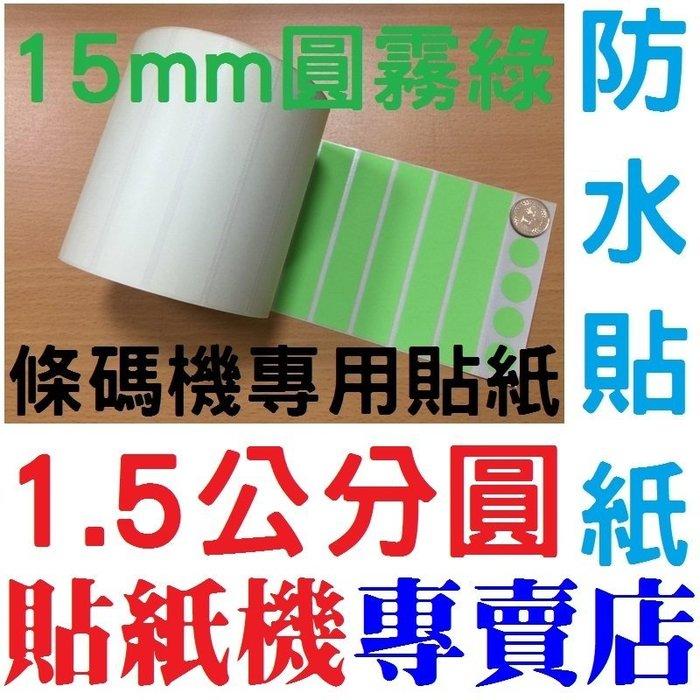 15mm圓霧面綠1.5cm圓一捲5750張一排五張出紙,TTP-345條碼機貼紙機標籤機可印品名口味貼姓名貼紙666