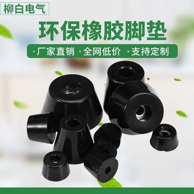 雜貨小鋪  環保橡膠腳墊防滑增高錐形機腳桌椅家具腳墊儀器儀表機箱機腳⑶(十件起購)