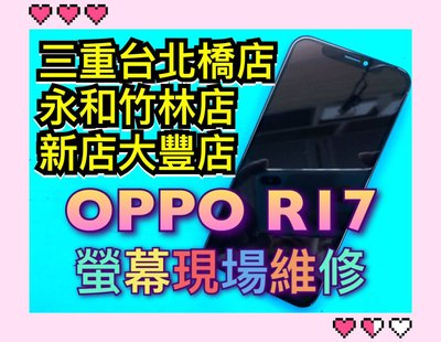 三重/永和【螢幕維修】OPPO R17 總成 液晶 螢幕 觸控 面板 玻璃 LCD 維修 更換