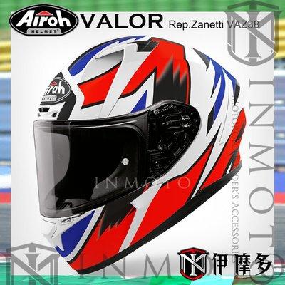 伊摩多※義大利 Airoh VALOR 全罩安全帽 輕量 高質感 進口 重機 通勤R.Zanetti VAZ38霧白紅藍