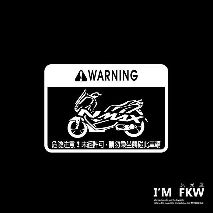 反光屋FKW NMAX YAMAHA 車型警告貼紙 防水車貼 透明底 帥氣車貼 車身貼紙