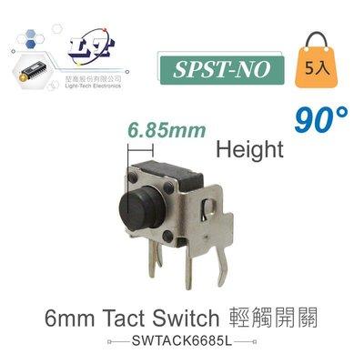 『堃邑』含稅價 6mm Tact  Switch 2Pin 90° 輕觸開關 常開 6x6x6.85mm 12V/50mA 5入