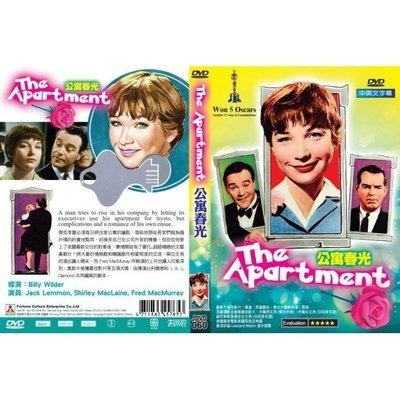 新品特惠~現貨秒殺~奧斯卡經典DVD - The Apartment 公寓春光 - 全新xjp354421