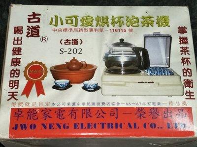 古道 小可愛 烘杯泡茶機 快煮壺+烘杯(專利品)........可保溫(2)