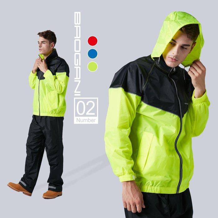 【寶嘉尼 BAOGANI】B02極限跑酷機能二件式雨衣 (螢光黃) + 贈送299元鞋套