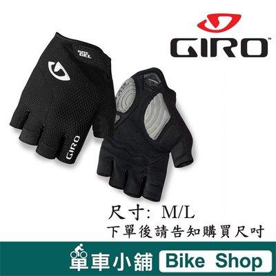 GIRO JAG 半指 黑色M/L號 三片式設計手套 吸濕排汗/方便擦拭 (非RAPHA)