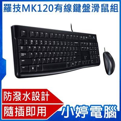 【小婷電腦*鍵鼠】全新 Logitech 羅技 MK120 有線鍵盤滑鼠組 防濺灑