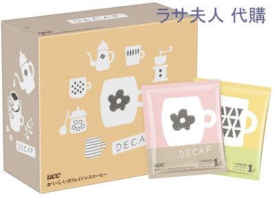 (優惠)拉薩夫人代購 日本空運來台 UCC低咖啡因 100%阿拉比卡咖啡豆萃取 濾掛式50包入咖啡包 咖啡禮盒