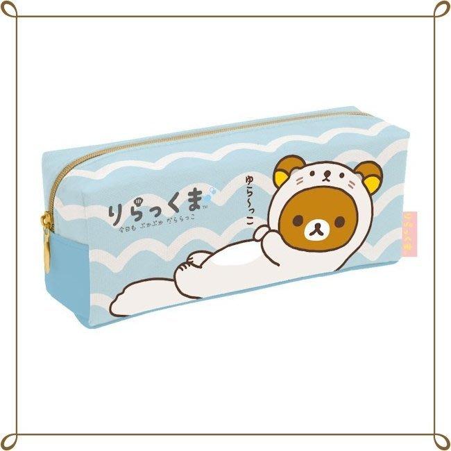 拉拉熊 懶熊 海獺裝  筆袋 化妝包 奶爸商城 通販 663427 特價出清 售完不補