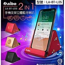 aibo 鈞嵐 BT-L05 手機 支架 藍牙 喇叭 藍牙 免持通話 手機架 追劇 音樂 LA-BT-L05