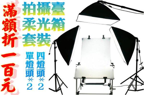 番屋~ 60*130cm靜物攝影台 磨砂PVC板 四燈頭*2 單燈頭*2 柔光箱 2m燈架 懸臂架 攝影棚 攝影特惠套組