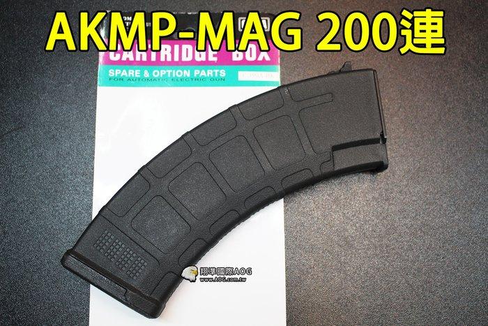 【翔準軍品AOG】【CYMA AKMP MAG 200連  】AK 彈夾 bb槍 電動槍專用 DA-C190A