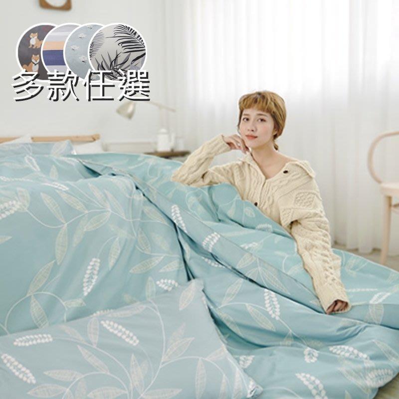限時下殺↘【多款任選】舒柔超細纖維6x7尺(180*210公分)雙人被套-台灣製