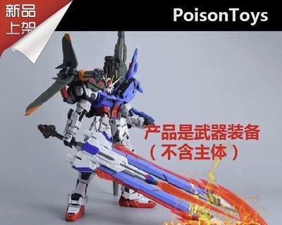 [兩款擇一]PoisonToys 1:72 Moshow 攻擊 颶風 暴風 劍裝 砲裝 武器包