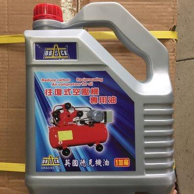 """""""工具醫院"""" 日本進口 空壓機專用油 往復式 螺旋式 空壓機油"""