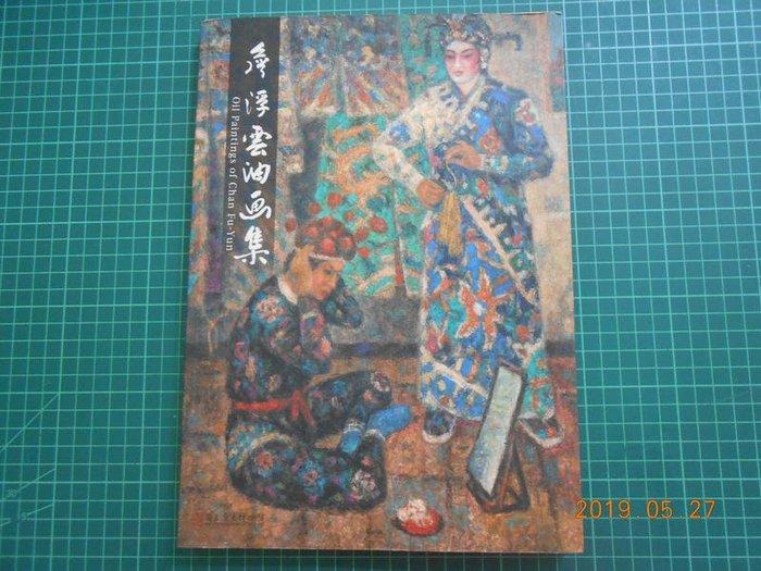 《 詹浮雲油畫集 》 國立歷史博物館【CS超聖文化2讚]
