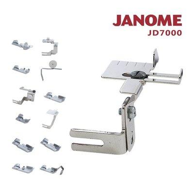 【小布物曲】78折~日本車樂美JANOME 拷克機專用壓布腳組合JD7000