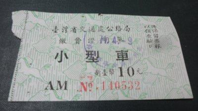 紅色小館------71.4.-9台灣省交通處公路局  小型車繳費證