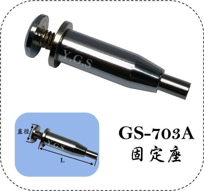 Y.G.S~鋼索五金(鋼索配件)系列~GS-703A固定座(配合吊圖軌道用) (含稅)