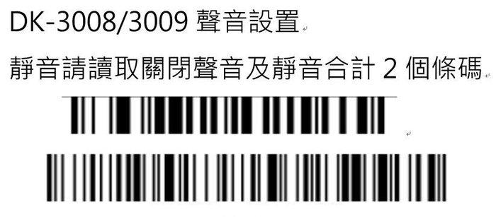 『皇威年中特價』DK-3009N 強固型無線/藍芽/即時/儲存/有線/震動多模式無線雷射條碼掃描器