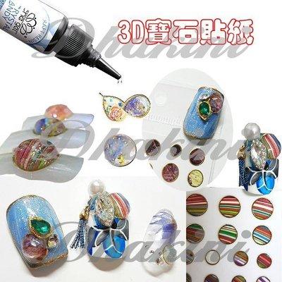 JES01~20下標區~需搭配美甲黏鑽水晶膠製作~※3D寶石貼紙-JES系列※~