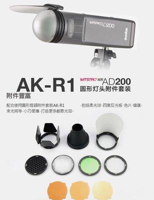 呈現攝影-Godox神牛AD200-H200R-AK-R1 圓型燈頭附件 AD200燈專用八件組