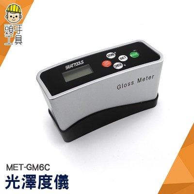 MET-GM6C 光澤度分析測量 光澤度儀 光澤度計 測量儀 測試儀 實驗儀器 油漆光澤度儀《頭手工具》