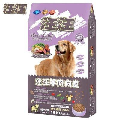 《 汪汪輕狗食 》 成犬 羊肉狗食(大顆粒 15kg)