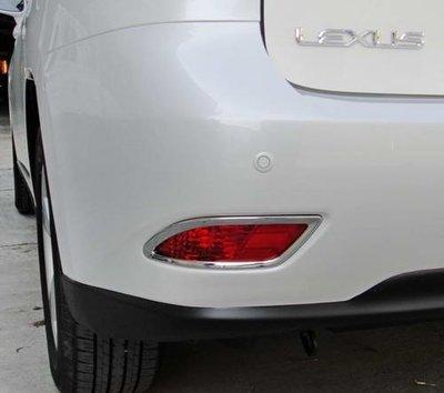 金螃蟹 LEXUS 凌志 RX RX350 RX450h AL10 12~15年 後保險桿鍍鉻反光片框 台灣製造 改裝