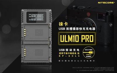 @佳鑫相機@(全新品)NITECORE 雙槽快充USB充電器ULM10 PRO 適LEICA BP-SCL5電池 M10