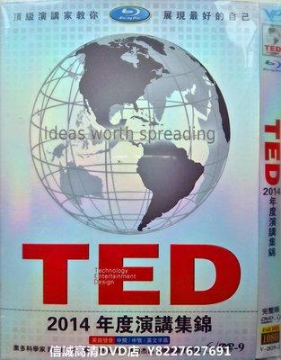 信誠高清DVD店 大劇劇 紀錄片  TED 2014年度演講集錦  /  英語發音 中文字幕全新盒裝 兩套免運