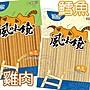 【??培菓寵物48H出貨??】津月《風味燒》 犬貓零食肉條/貓肉條-40g*1包 特價49元(自取不打折)