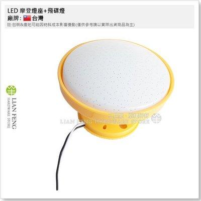 【工具屋】LED 摩登燈座+飛碟燈 黃光 桔色 接線燈座 黑白線 吸頂燈 燈具 壁燈 樓梯間 陽台 照明 室內外
