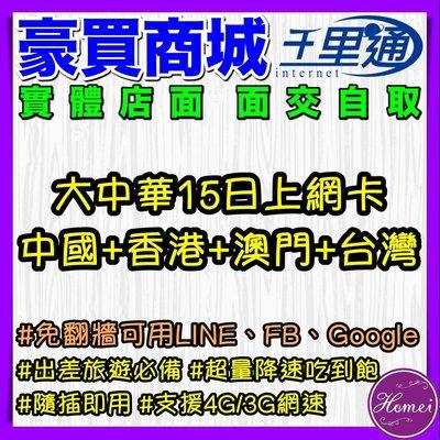 【桃園八德-豪買商城】大中華上網卡 1...