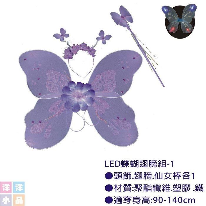 【洋洋小品】【31078-LED蝴蝶翅膀組-1】萬聖節化妝表演舞會派對造型角色扮演服裝道具