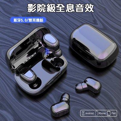 「歐拉亞」台灣現貨 9D全息音效 L21 藍芽耳機 重低音 藍牙5.0 無線耳機 雙耳分離 藍牙耳機