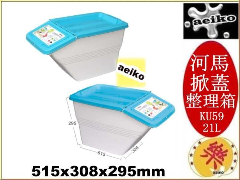 KU-59 河馬掀蓋整理箱 直立整理箱 兒童置物箱 21L 藍色 KU59 聯府 直購價 aeiko 樂天生活倉庫