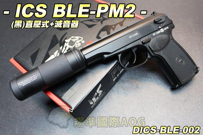 【翔準軍品AOG】ICS BLE-PM2(黑)直壓式+滅音器 俄羅斯經典槍款 Makarov 生存野戰 DICS-BLE