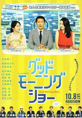 【藍光電影】早安秀/晨間秀/早晨!動新聞 日本 2016 Good Morning Show 35-084