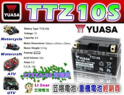 ☎ 挺苙電池 ►湯淺機車電瓶 (TTZ10S) YTX7A加強型 FTZ10S = TTZ10S = GTZ10S