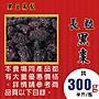L1B030【長粒▪黑棗►300g】✔黑豆蒸製║北...