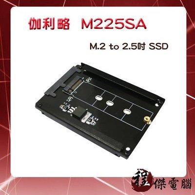 『高雄程傑電腦』伽利略 M.2 SATA 轉 2.5吋SSD(M225SA)【實體店家】