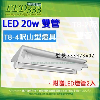 §LED333§(33HV3402)山型燈具 日光燈管 LED-T8-4呎-20W*2 整組送燈管 緊急照明燈
