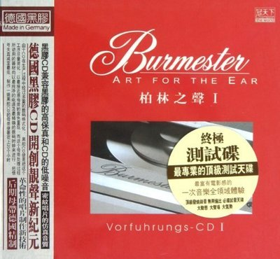 【店長推薦】【黑膠CD】柏林之聲1 Burmester: Art For The Ear --- GLPCD110