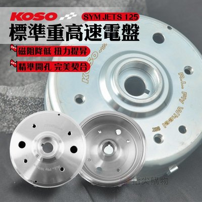 KOSO 標準重高速電盤 高速電盤 電盤 適用於 SYM JETS 125 磁阻降低 扭力提昇 精準開孔 完美契合