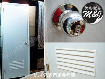 《美宅網》尺寸可訂製  塑鋼門 浴室門 廁所門   牙白 PVC門  門板 門組 PVC門 MJ-A015(門片+門框)