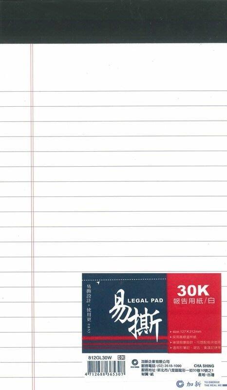 摩斯小舖~加新單線簿/報告紙/企畫紙 ~812GL30W  30K易撕報告紙 白~特價:24元/本