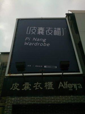 大台南 CT 創意設計廣告社-帆布廣告