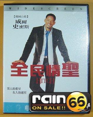 ⊕Rain65⊕正版DVD【全民情聖~Hitch】-當幸福來敲門-威爾史密斯*惡靈戰警-伊娃曼德絲(直購價)